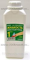 Жидкость для снятия лака БЕЗ ацетона,1 литр (1000мл )