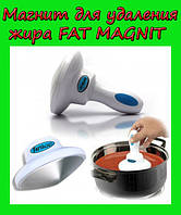Магнит для удаления жира FAT MAGNIT!Акция
