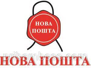 Изменение тарифов доставки НОВОЙ ПОЧТОЙ в Донецкую и Луганскую область.