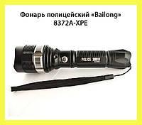 Фонарь полицейский «Bailong» 8372A-XPE
