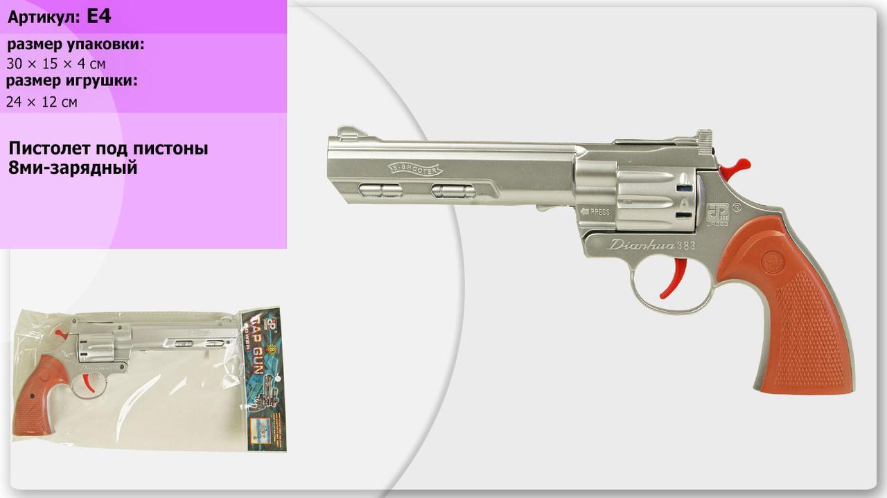Пистолет под пистоны Е4 револьвер