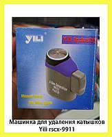 Машинка для удаления катышков Yili rscx-9911!Опт