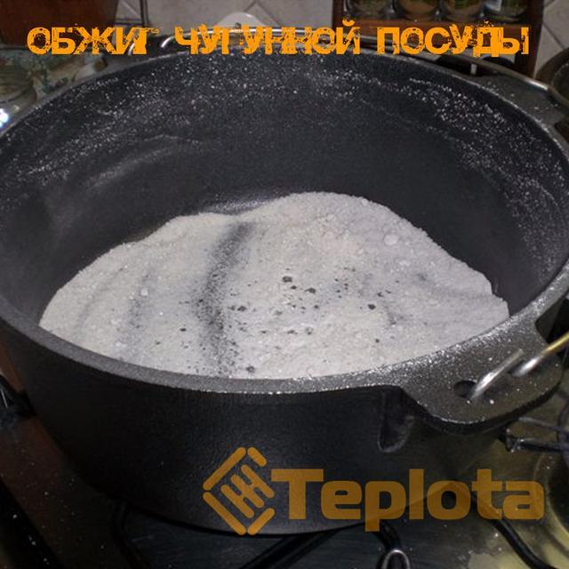 Обжиг чугунной посуды