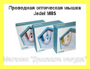 Проводная оптическая мышка Jedel M85, фото 2