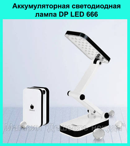 Аккумуляторная светодиодная лампа DP LED 666!Акция, фото 2