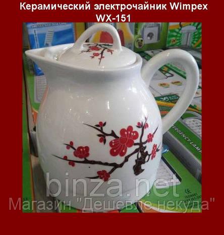 Керамический электрочайник Wimpex WX-151, фото 2