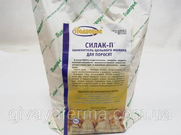 Заменитель цельного молока Силак-П 3 кг, для поросят, фото 2