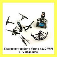 Квадрокоптер Song Young X33C WIFI FPV Real-Time!Акция