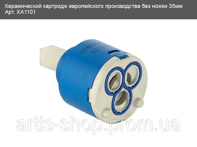 Картридж для смесителя 35 мм sedal купить Мойка кухонная Omoikiri Maru 86-BE ваниль