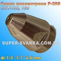 Сопло на плазмотрон Р 200