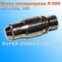 Катод (электрод) на плазмотрон Р 200