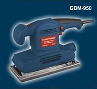 Вибрационная шлифовальная машина Беларусмаш 950 (шлифмашина) SVT /0-91