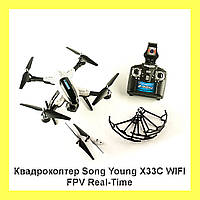 Квадрокоптер Song Young X33C WIFI FPV Real-Time!Акция