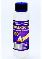 Жидкость для снятия гель лака 100 мл ( Фурман )