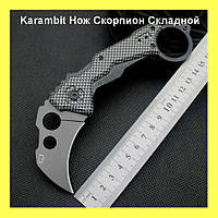 Karambit Нож Скорпион Складной!Опт