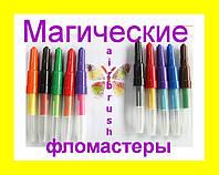 Волшебные фломастеры меняющие цвет Airbrush Magic Pens!Опт