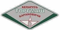Поступление новой партии оборудования Торгмаш (Белорусь)!