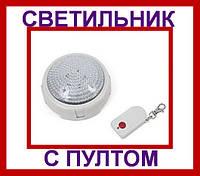 Светильник с пультом Remote Brite Light!Опт