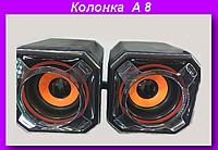 Колонка A 8, Музыкальные колонки для компьютера A 8