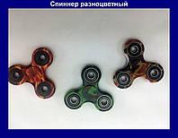 Антистрессовая игрушка-спиннер Fidget Spinner разноцветный!Опт