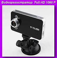 CarCam K6000, Автомобильный ВИДЕОРЕГИСТРАТОР Full HD 1080 P LED,Видеорегистратор!Опт