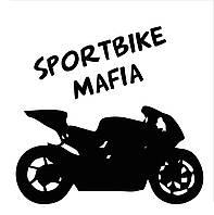 Виниловая наклейка на авто - SPORTBIKE MAFIA