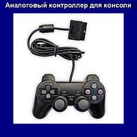 Аналоговый контроллер-геймпад для консоли Analog Controller 2