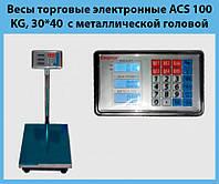 Весы торговые электронные ACS 100 KG, 30*40 с металлической головой!Опт