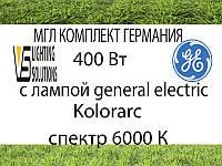 МГЛ комплект 400 Вт с лампой GE 6500K