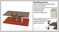 Стол журнальный стеклянный Plato lux BB  Vi(1100*600*455)