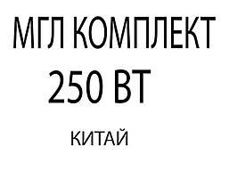 МГЛ комплект 250 Вт