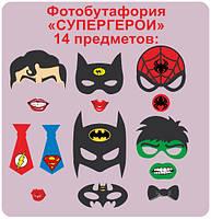 """Фотобутафория """"Супергерои"""". В наборе 14 предметов."""