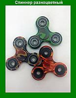Антистрессовая игрушка-спиннер Fidget Spinner разноцветный!Акция
