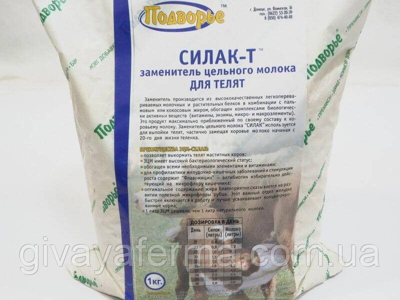 Заменитель цельного молока (СИЛАК Т) 5 кг, для телят-молочников, зцм