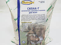Заменитель цельного молока (СИЛАК Т) 3 кг, для телят-молочников