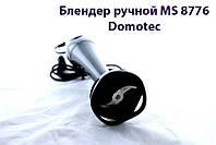 Блендер ручной MS 8776 Domotec!Акция