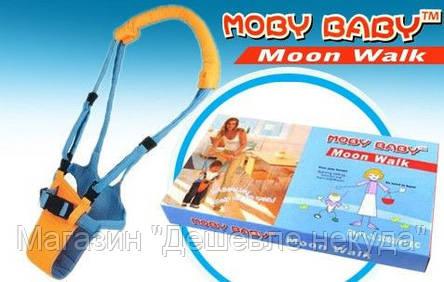 Вожжи, детский поводок, ходунки MOBY BABY MOON WALK!Опт, фото 2