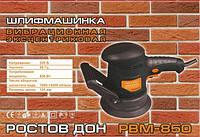 Эксцентриковая шлифовальная машина Ростовдон 850 (шлифмашина)  SVT /0-02