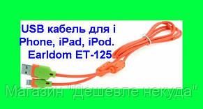 USB кабель шнур для iPhone, iPad, iPod . Earldom ET-125!Опт, фото 2