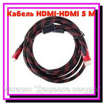 Кабель HDMI-HDMI 5 М усиленная обмотка!Опт, фото 2
