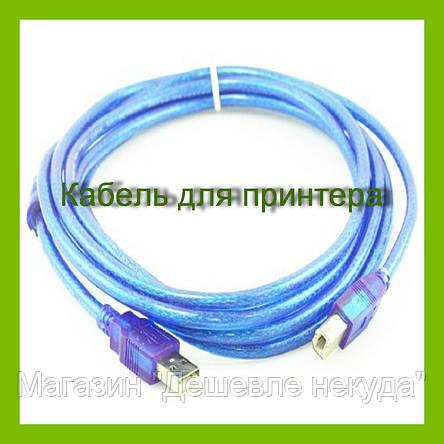 Соединительный кабель для принтера Ocean USB - USB B 3м!Хит!Опт, фото 2