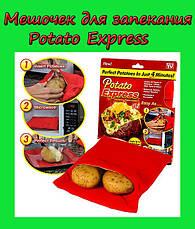 Мешочек для запекания Potato Express!Опт, фото 3