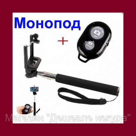 Монопод для селфи телескопический LP Z07-1 для телефонов и фотоаппаратов!Опт, фото 2