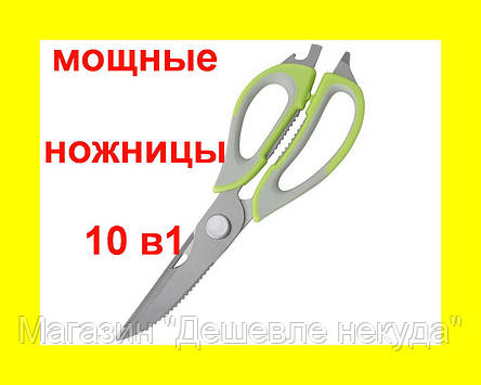 Мощные ножницы кухонные многофункциональные+чехол с магнитом 10 в1!Опт, фото 2