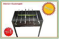 Мангал сборно-разборный Forester с ребрами жесткости 0,8 мм( 6 шампуров в комплекте )