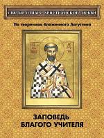 Заповедь благого Учителя. По творениям блаженного Августина, фото 1
