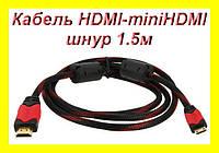 Кабель HDMI-miniHDMI шнур 1.5м