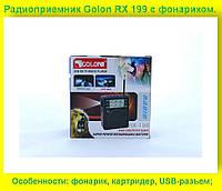 Радио RX 199 (40).Радиоприемник Golon RX 199с фонариком.!Опт