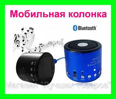 Портативная Bluetooth колонка WSTER WS-Q9!Акция