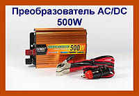 Преобразователь постоянного тока AC/DC 500W 24V!Опт